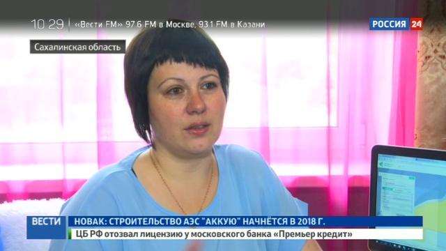 Новости на Россия 24 • На Сахалине владельцы дальневосточных гектаров создадут новый населенный пункт