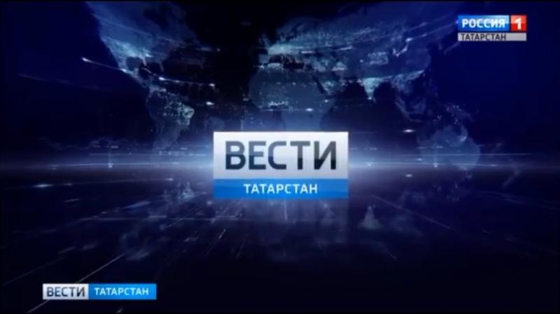Вести Татарстан (Россия 1 ГТРК Татарстан 08.12.2010)