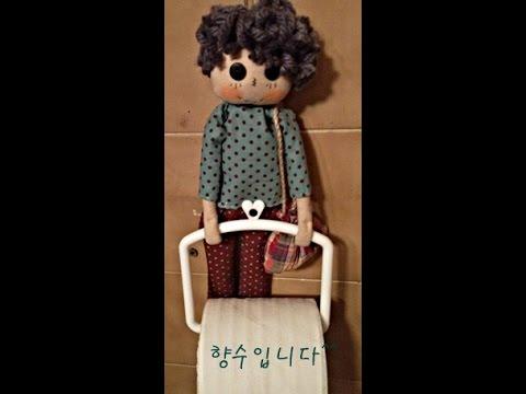 휴지걸이인형(향수)남자아이ㅡ컨츄리인형만들기Country Doll.90