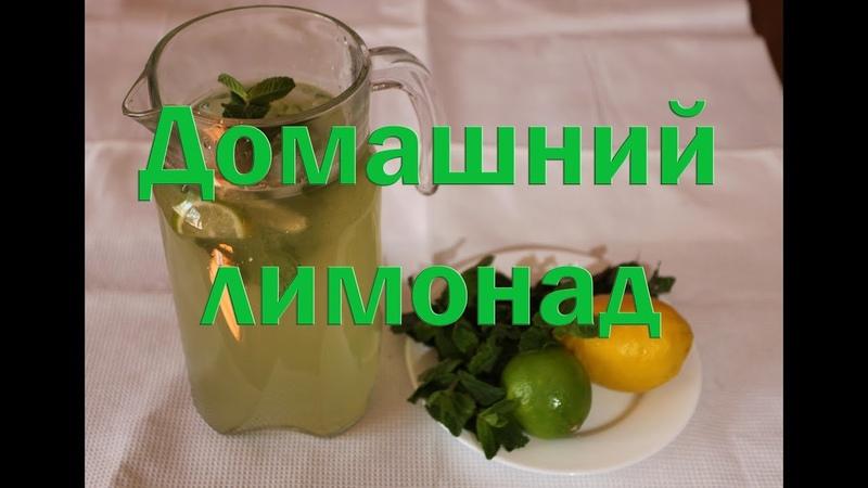 Как быстро приготовить лимонад
