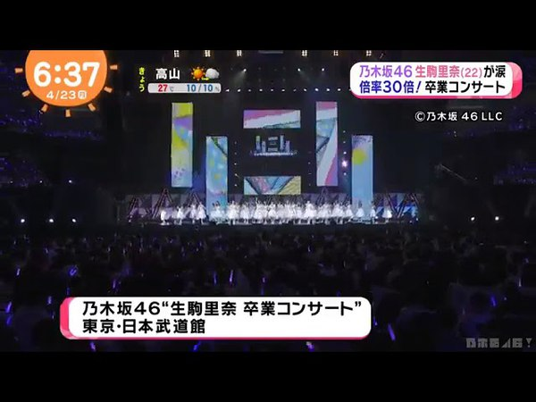 乃木坂46 生駒里奈 卒業コンサート