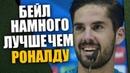 ИСКО ОСКОРБИЛ РОНАЛДУ | РЕАЛ МАДРИД 0 - 3 ЦСКА