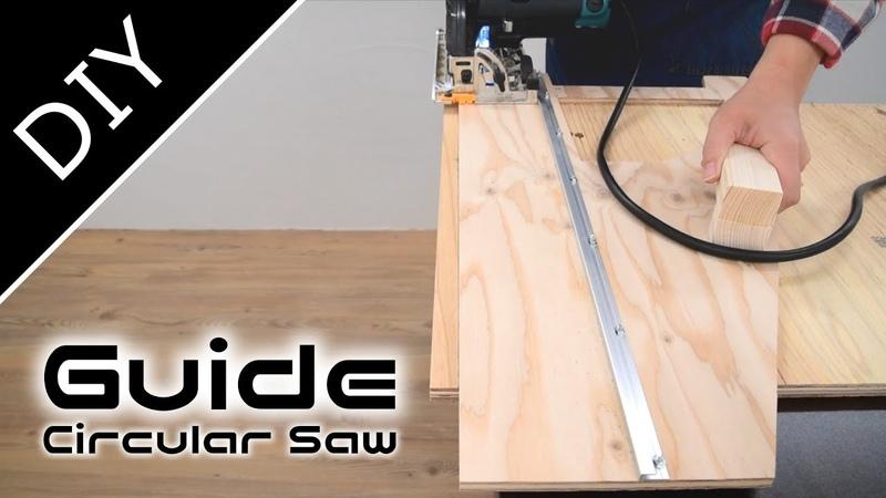 コレ便利!丸ノコ定規の作り方  How to make circular saw guide【自作工房】