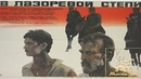 В ЛАЗОРЕВОЙ СТЕПИ (КИНОАЛЬМАНАХ) (1970)