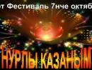 """КАЗАН  ПИРАМИДА  ЕЛ ВАКЫЙГАСЫ """"НУРЛЫ КАЗАНЫМ!"""
