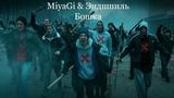 MiyaGi &amp Эндшпиль feat. Brick Bazuka - Бошка (Притяжение)
