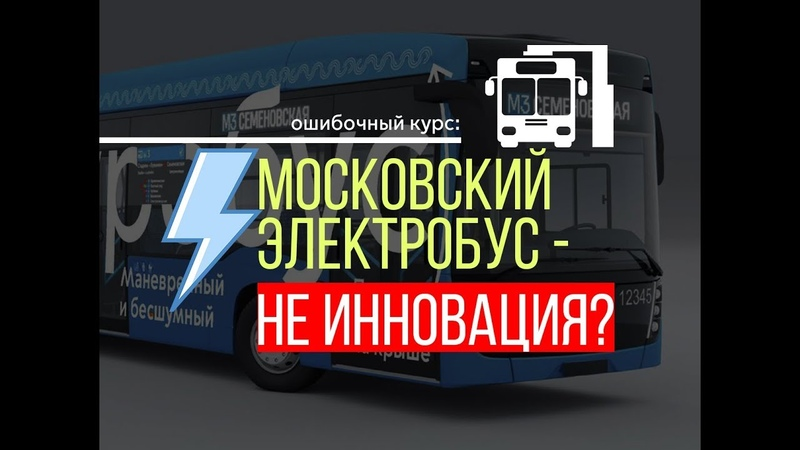 МОСКОВСКИЙ ЭЛЕКТРОБУС НЕ ИННОВАЦИЯ Ошибочный курс