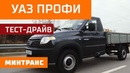 Тест драйв УАЗ ПРОФИ для кого сделали новый УАЗик Минтранс