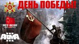 ARMA 3 Iron Front Red Bear 9 МАЯ Битва за Сталинград!