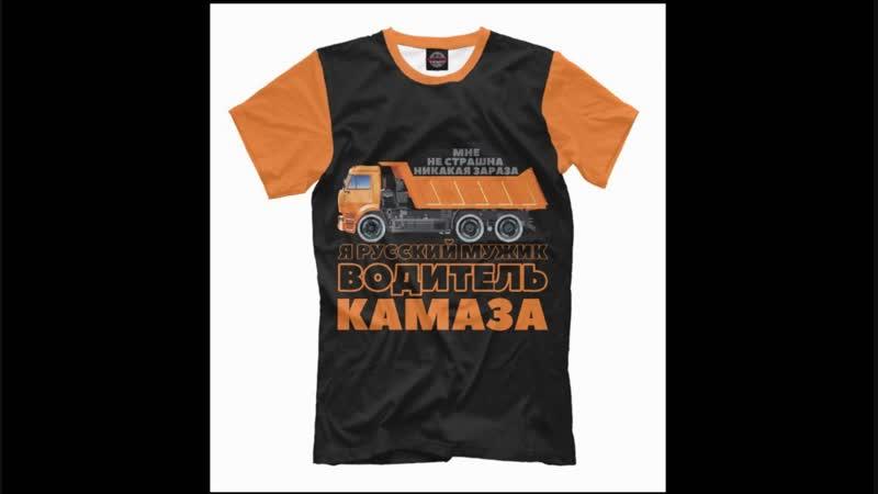 Классную футболку выбери