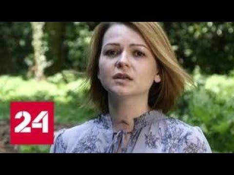 Странная речь и демонстрация шрама заявление Юлии Скрипаль вызывает вопросы - Россия 24
