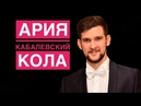Виталий Савельев Ария Кола из оперы Кола Брюньон Кабалевский