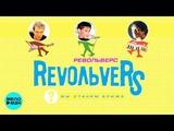 RevoЛЬveRS - Мы станем ближе (Альбом 2000 г.) Переиздание 2018 г.
