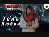 Ten lybvi (2019) 1-2-3-4 серия [vk.com/KinoFan]