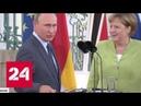 Трехчасовые переговоры: Путин и Меркель обсудили Иран и Украину, Сирию и беженцев - Россия 24