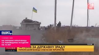 На Украине ополченца со Львовщины осудили на 14 лет