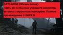Days Gone (Жизнь после). Часть 18: поиск упавшего самолета. Комментарии Никитоса. #gameplay