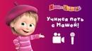 УЧИМСЯ ПЕТЬ С МАШЕЙ! 🎵🎤 Караоке для детей! 👱♀️ Маша и Медведь