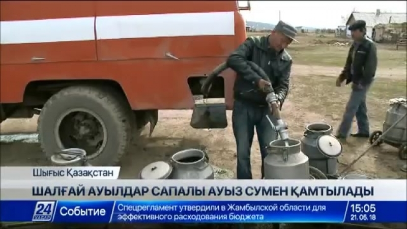 Аягөз ауданындағы шалғай ауылдар сапалы ауызсумен қамтылады