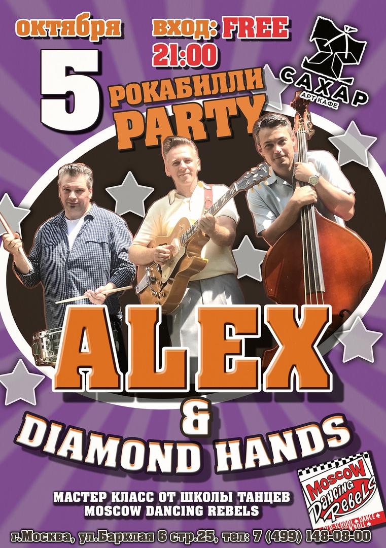 05.10 Alex & The Diamond Hands в арт-кафе Сахар!