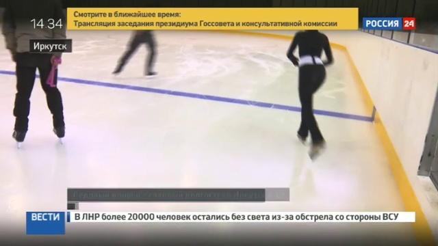 Новости на Россия 24 • Иркутск дождался открытия главного долгостроя