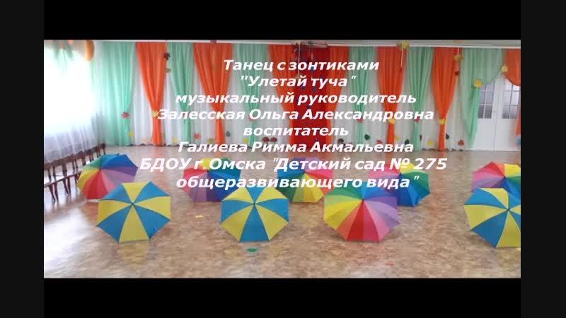 Улетай туча танец Залесская О А г Омск
