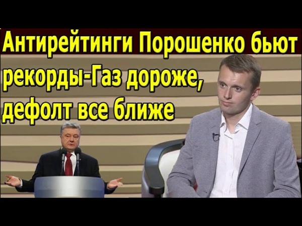 Бортник. Украина рассыпается. Антирейтинги Порошенко бьют рекорды. Газ дороже, дефолт все ближе.