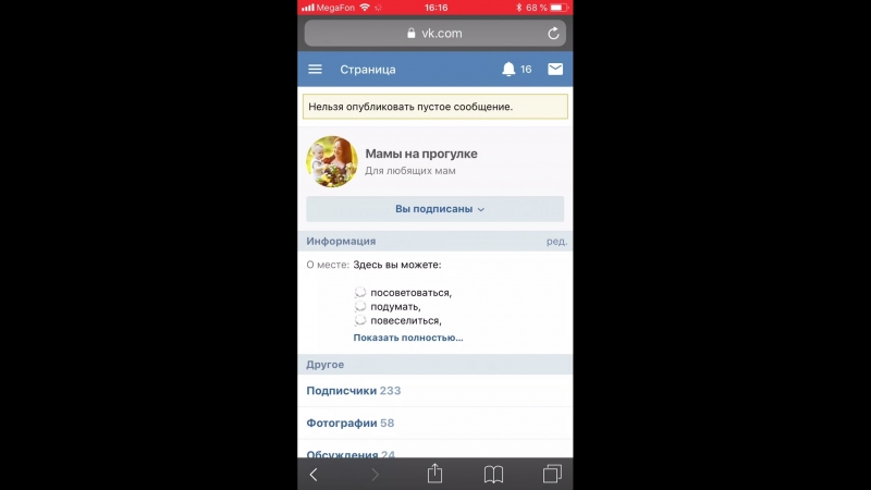 Загрузка видео на стену группы вконтакте