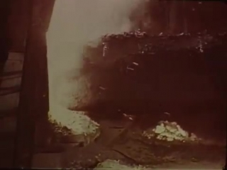 Люди, огонь, металл (1972 г)