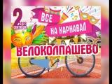 В предстоящее воскресенье, 2 сентября, колпашевцы отметят День города, которому исполнится 80 лет
