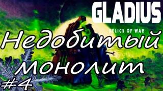 Орки. Невозможная сложность. Warhammer 40,000 Gladius - Relics of War #4