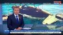 Новости на Россия 24 • Поднятый со дна Керченского пролива американский истребитель неплохо сохранился