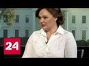 В США выдвинули обвинения против юриста Весельницкой Россия 24