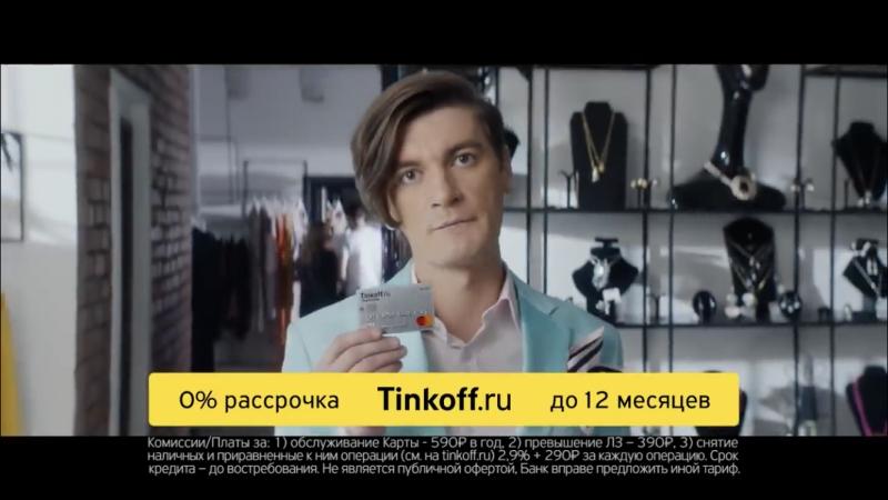 Тинькофф Банк - Карта Platinum (Митя Хрусталёв, Алла Михеева и Александр Гудков)