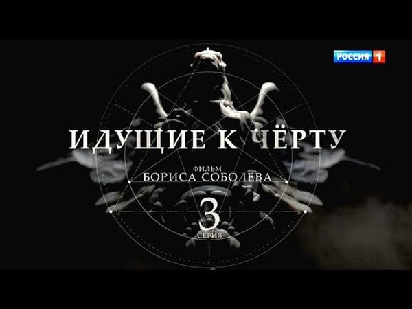 Идущие к черту 3 серия Фильм Бориса Соболева
