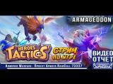 VIDEO HD ОТЧЁТ Стрим Heroes Tactics RaidCall 73337   9.04.18