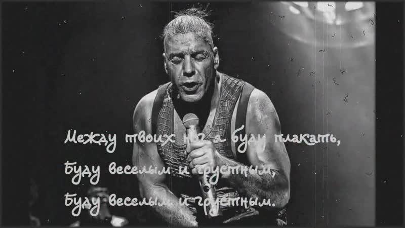 Rammstein-Люблю тебя я,ш-ха