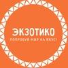 ЭКЗОТИКО | Доставка фруктов в Твери.