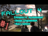 #1 Fallout 4 - Выживание + Enable Fast trevel + Enable Saving