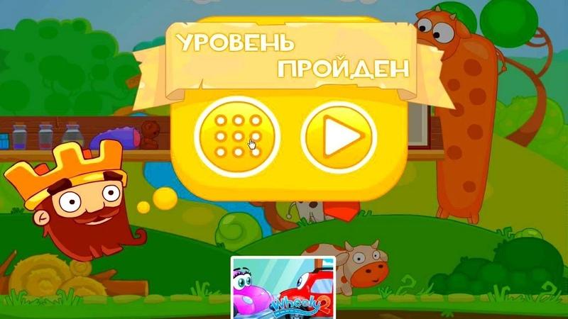МУЛЬТИК игра для детей КРОШЕЧНЫЙ КОРОЛЬ И МАЛЕНЬКИЙ КОТЕНОК 1 первая серия flash game Tiny King