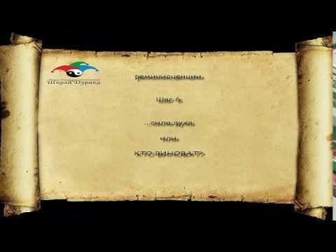 Сила духа Школа Дурака вебинар от 2015 05 21 проект Гиперкурс 0 14… Реминисценции шаг 6