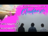 ПОСЛЕДНИЙ КИЛОМЕТР Cloud Maze - EUROPEAN TOUR Vol. 5