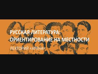 Русская литература: ориентирование на местности