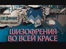 СМС ФИНАНС ДАВАЙТЕ ПОСМЕЁМСЯ