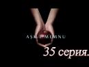 Запретная любовь 35 серия