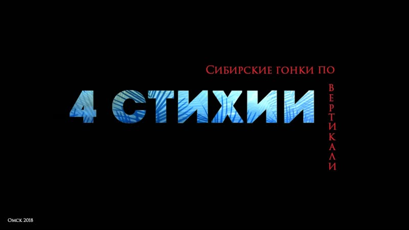 КУЗЬМИНА АННА I место Aerial hoop Continue Сибирские гонки по вертикали 4 Стихии