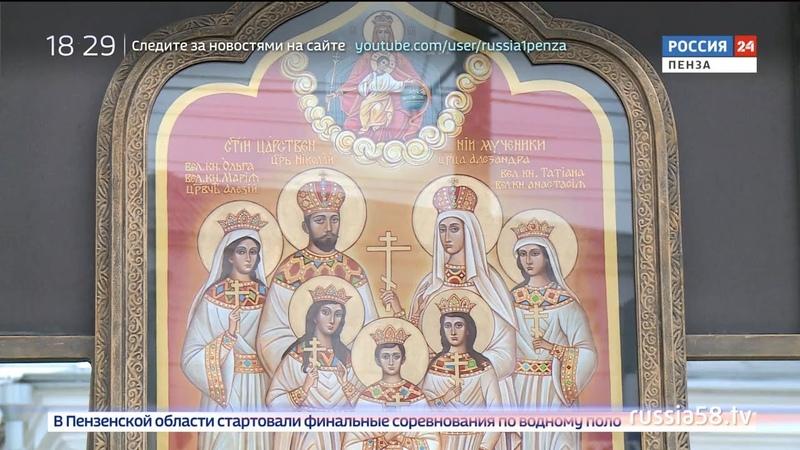 Россия 24 Пенза как регион связан с царской фамилией Романовых