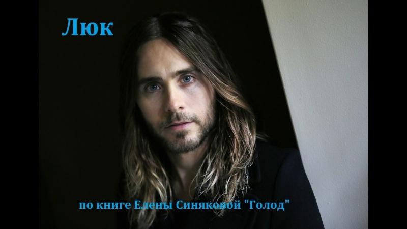 Люк. По книге Елены Синяковой