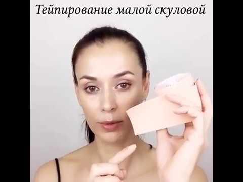 Кинезио тейпирование лица, кинезио тейп для малой скуловой мышцы