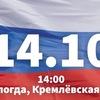 Акции в защиту граждан города Вологда
